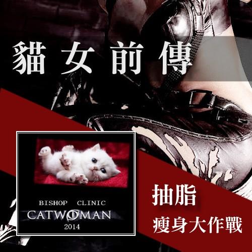貓女前傳抽脂瘦身大作戰水刀抽脂手術推薦