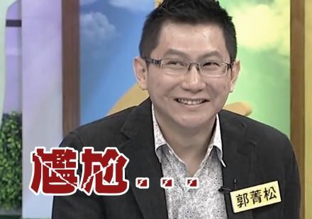 郭菁松擔任康熙來了評審