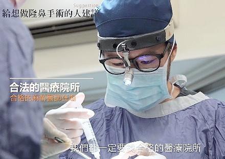 整鼻頭與隆鼻手術的差