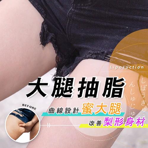 大腿胖肉大腿怎麼瘦?大腿抽脂手術打造蜜大腿改善梨形身材