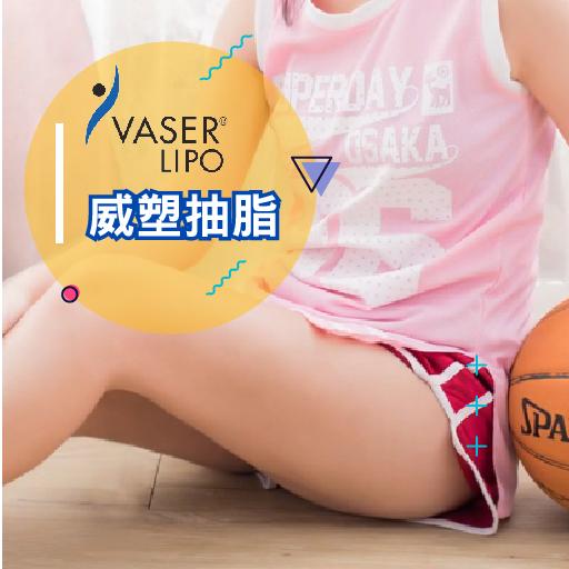 大腿環抽象腿妹改造象腿計畫,Vaser2 2威塑抽脂手術心得日記分享
