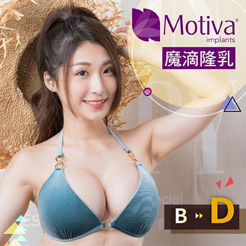 Motiva魔滴隆乳玩美胸型讓身形性感好看,Sandy的手術心得日記分享