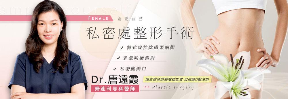 私密處整形手術.小陰唇修型.韓式線性環繞陰道緊實.G點注射