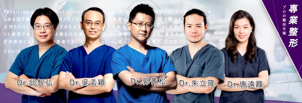 教主醫美專業整形外科